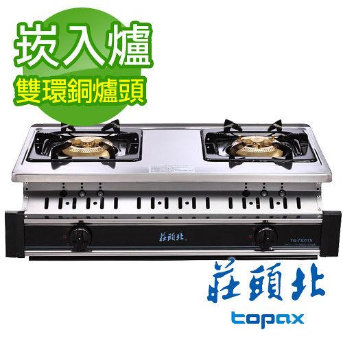《TOPAX 莊頭北》崁入式純銅爐頭安全瓦斯爐TG-7301B/TG-7301BS 不鏽鋼面板(天然瓦斯NG1)