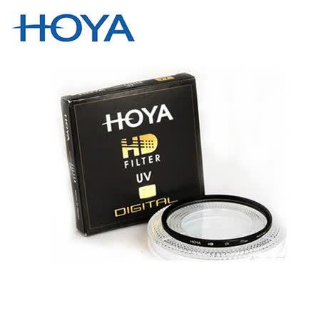 HOYA HD UV Filter 超高硬度UV鏡 58mm