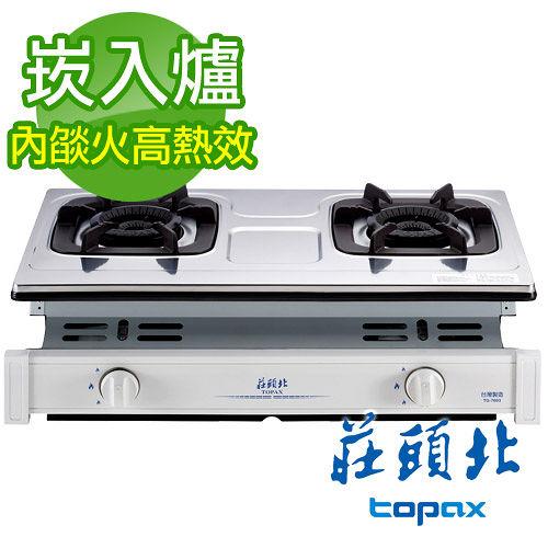 《TOPAX 莊頭北》崁入式內焰安全瓦斯爐TG-7603/TG-7603TS 不鏽鋼(天然瓦斯NG1)