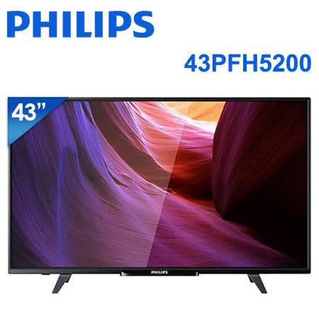 [促銷] PHILIPS飛利浦 43吋LED液晶顯示器+視訊盒(43PFH5200)含運送,不含基本安裝。