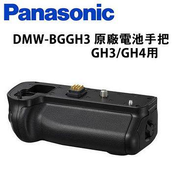 PANASONIC DMW-BGGH3 原廠電池手把 垂直把手 GH3 / GH4 用 (公司貨)