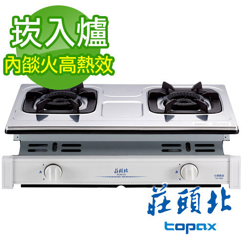 《TOPAX 莊頭北》崁入式內焰安全瓦斯爐TG-7603/TG-7603TS 不鏽鋼(桶裝瓦斯LPG)