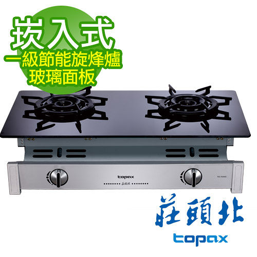 《TOPAX 莊頭北》崁入式一級旋烽瓦斯爐TG-7606G 玻璃面板(桶裝瓦斯LPG)