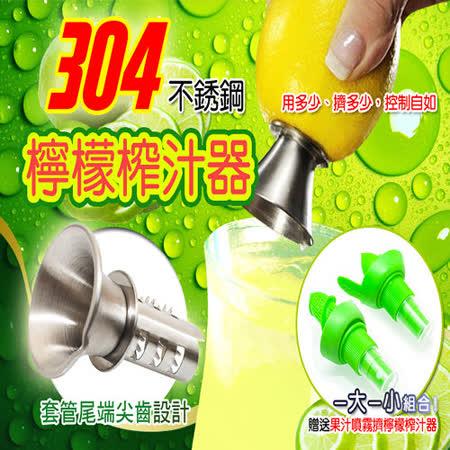 304不銹鋼檸檬榨汁器加贈果汁噴霧器