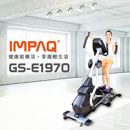 磁控橢圓交叉訓練機 GS-E1970 免組裝/健身器材/臺灣製造/IMPAQ英沛克
