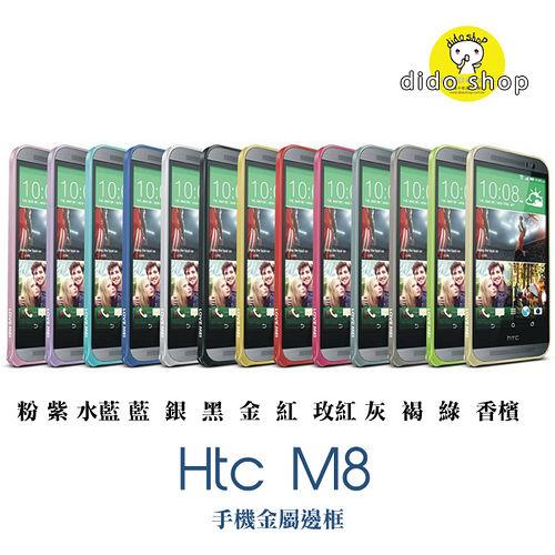 宏達電 HTC M8 Love Mei 海馬扣金屬邊框殼 手機保護框 YC079