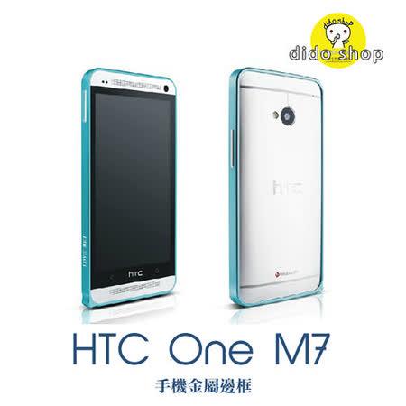 宏達電 HTC NEW ONE M7 Love mei 金屬邊框殼 手機保護框 YC085