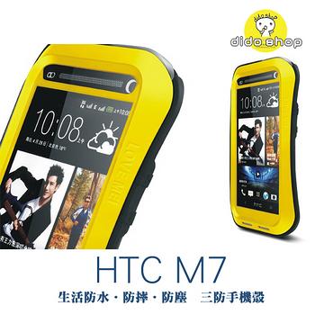 宏達電 HTC M7 Love Mei 手機保護殼 三防金屬殼 防水 防塵 防摔 YC080