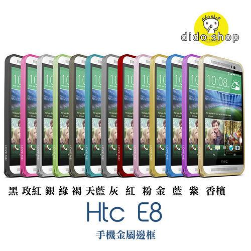 宏達電 HTC E8 Love mei 海馬扣金屬邊框殼 手機保護框 YC082