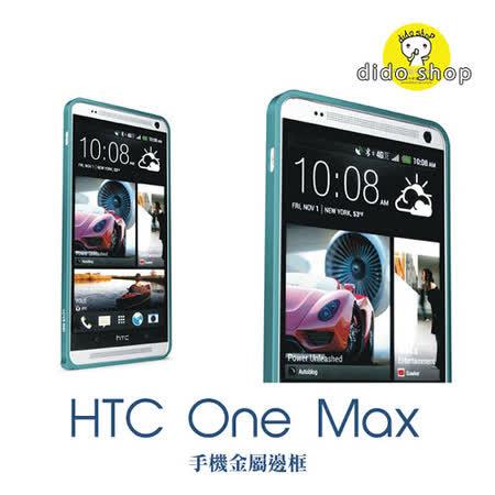 宏達電 HTC ONE MAX Love Mei 手機保護框 金屬框 YC076