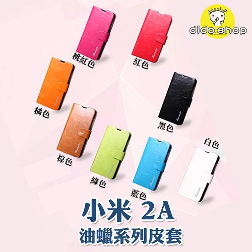 小米 2A 掀蓋式手機皮套 手機殼 矽膠殼 XN041