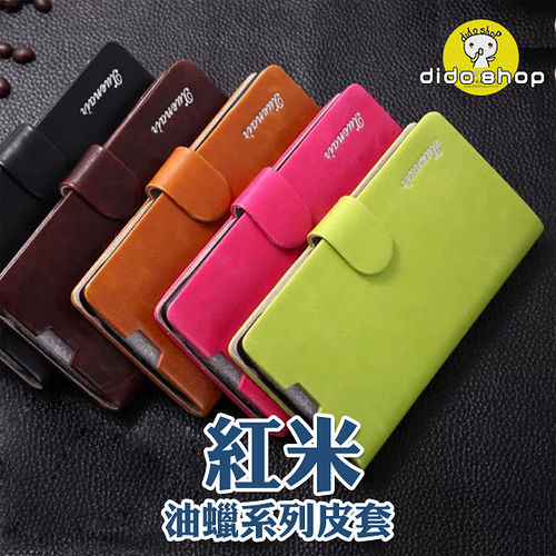 小米 紅米 掀蓋式手機皮套 手機殼 矽膠殼 (XN044)