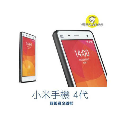 小米手機 4代 Love mei 手機保護殼 金屬框 YC049