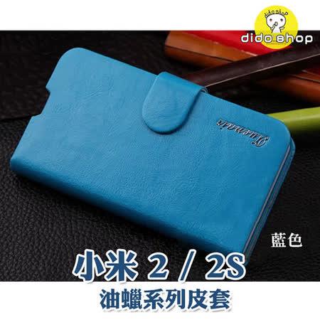 小米 2 / 2S 掀蓋式手機皮套 手機殼 矽膠殼 (XN040)
