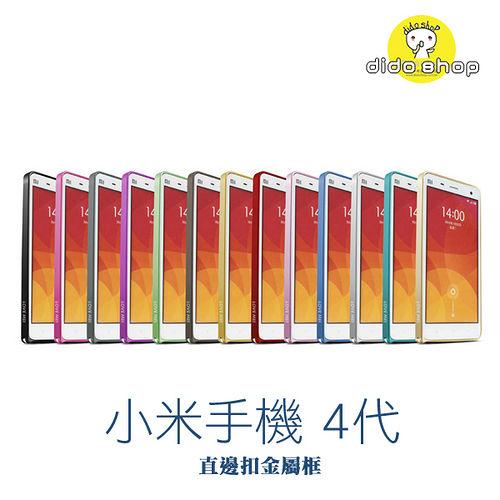 小米手機 4代 Love mei 手機保護殼 金屬框 小米 YC048