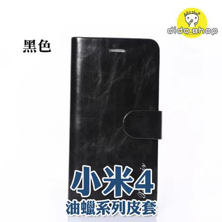小米 4 掀蓋式手機皮套 手機殼 矽膠殼 (XN043)