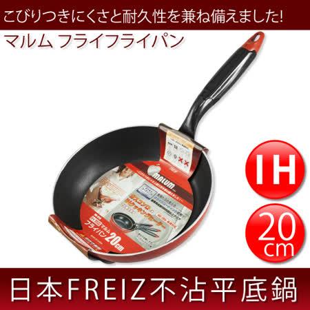 【好物推薦】gohappy線上購物【FREIZ】日本MALUM IH不沾平底鍋-(20cm)好嗎遠 百 新竹