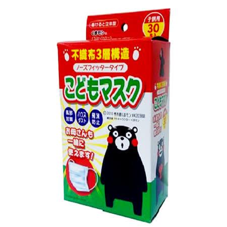日本 熊本熊 三層不織布型兒童專用口罩 (30片入)