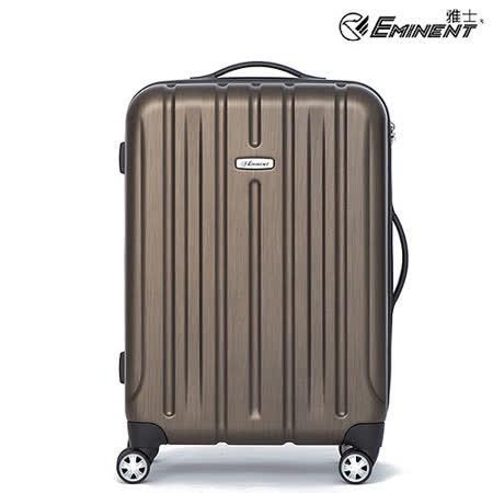 【EMINENT雅仕】28吋 輕量PC旅行箱 拉絲金屬風行李箱(古銅金KF21)