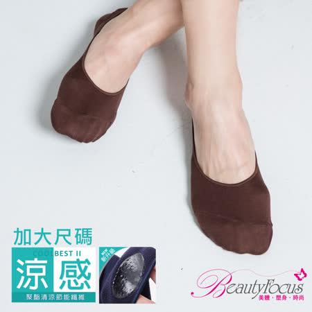 【BeautyFocus】加大款後跟凝膠涼感隱形止滑襪/素面-1510咖啡色
