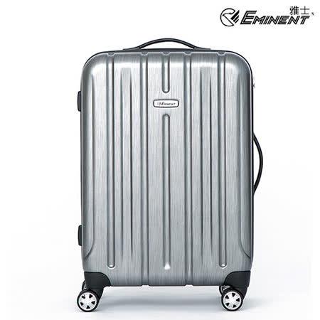 【EMINENT雅仕】23吋 輕量PC旅行箱 拉絲金屬風行李箱(鐵灰KF21)