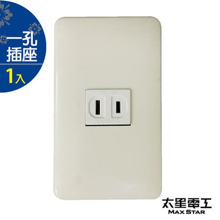 【太星電工】聯蓋一孔插座(1入) A031C.