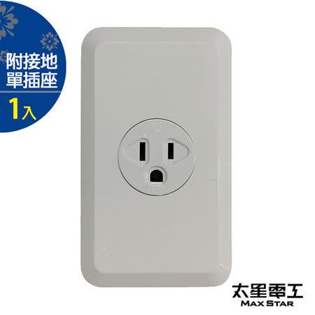 【太星電工】聯蓋附接地單插座(1入) A035C.