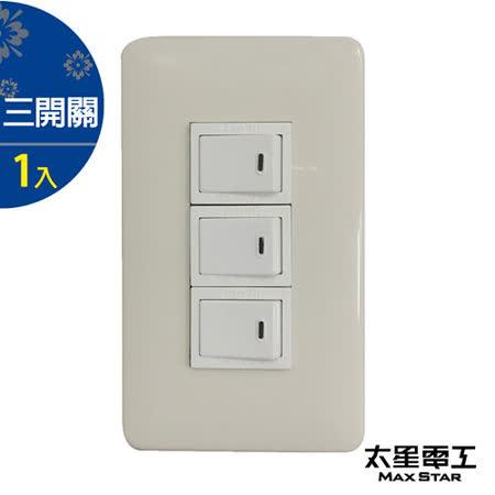 【太星電工】聯蓋三開關組(1入) A313C