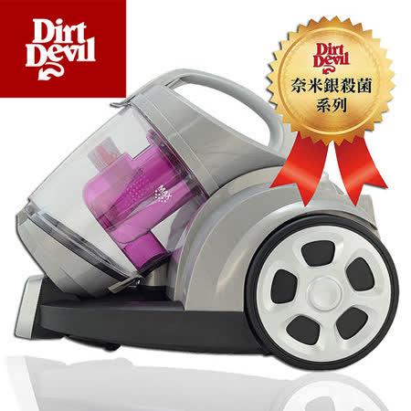DirtDevil Centino Plus 奈米銀殺菌 雙杯集塵吸塵器