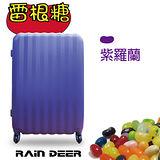 雷根糖行李箱22吋-紫色