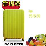 雷根糖行李箱22吋-金黃色