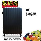 雷根糖行李箱22吋-黑色