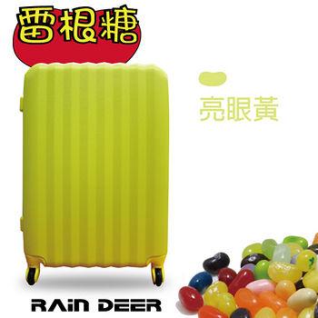 雷根糖行李箱18吋-金黃色