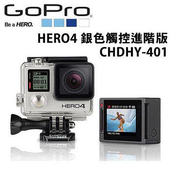 GoPro HERO4 銀色觸控進階版 CHDHY-401 (公司貨)-送MICRO 32G 記憶卡