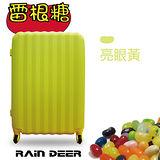 雷根糖行李箱26吋-金黃色