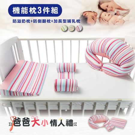 台灣總代理-超值三件套【A50005】日本Sandexica孕婦側睡枕/防吐奶枕+防側翻枕+加長哺乳枕