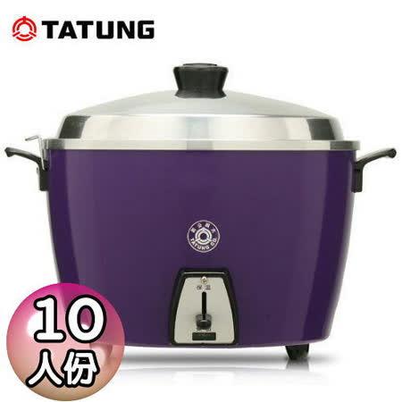 【大同】10人份(不鏽鋼內鍋)電鍋 TAC-10L-CU(紫色) 加碼送不鏽鋼內鍋*1