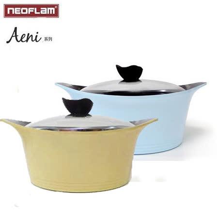 韓國NEOFLAM Aeni系列 陶瓷不沾湯鍋24cm+玻璃蓋