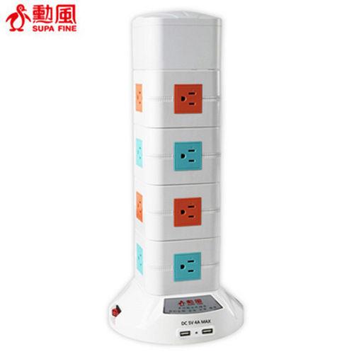 【勳風】3D多功能立式USB電源插座_4層 HF-395-4