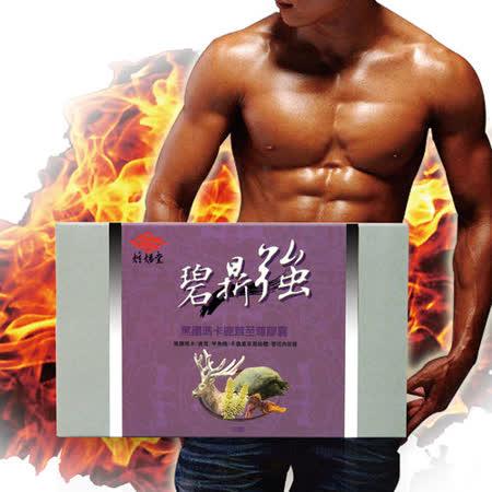 【炫煬堂】碧鼎強黑鑽瑪卡鹿茸至尊膠囊(30顆/盒)1入體驗組