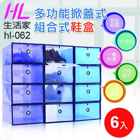 【HOME LIFE】生活家第五代多功能掀蓋式組合鞋盒-加大款(HL-062)6入