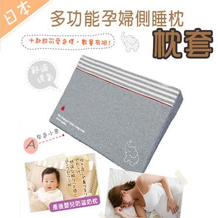 台灣總代理 【FA0019】日本SANDEXICA新生兒防溢奶枕套 配件單售
