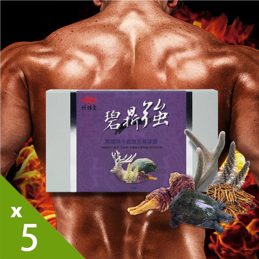【炫煬堂】碧鼎強黑鑽瑪卡鹿茸至尊膠囊(30顆/盒)5入組+贈潤滑凝膠(50ML)1入
