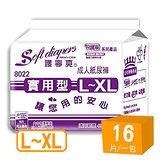 【護寧爽】實用型成人紙尿褲 L~XL (16片/1包入)