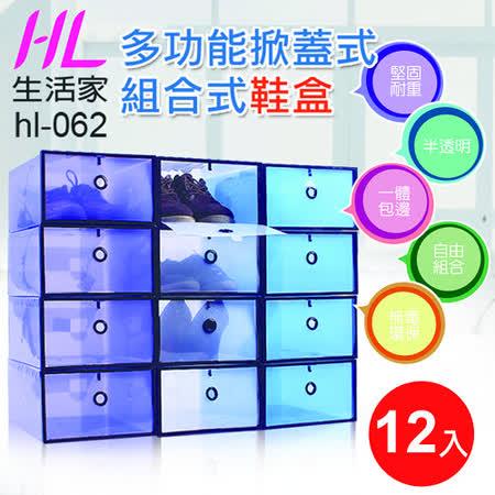 【HOME LIFE】生活家第五代多功能掀蓋式組合鞋盒-加大款(HL-062)12入