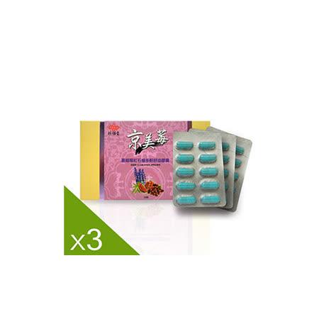 【炫煬堂】炫煬堂-京美莓膠囊(30顆/盒)3入+贈私密噴霧(75ML)1入