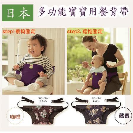 台灣總代理【FA0012】日本SANDEXICA多功能餐桌背帶