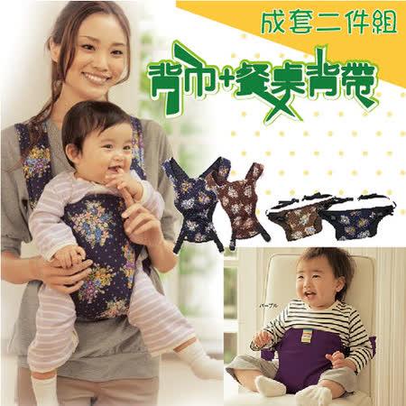 台灣總代理【A50010】日本SANDEXICA多功能餐桌背帶+寶寶兩用背巾 嬰兒背帶 二件組