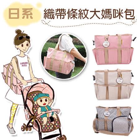 台灣總代理【FA0010】日本SANDEXICA織帶條紋大媽媽包/媽咪包(贈尿墊及收納袋)