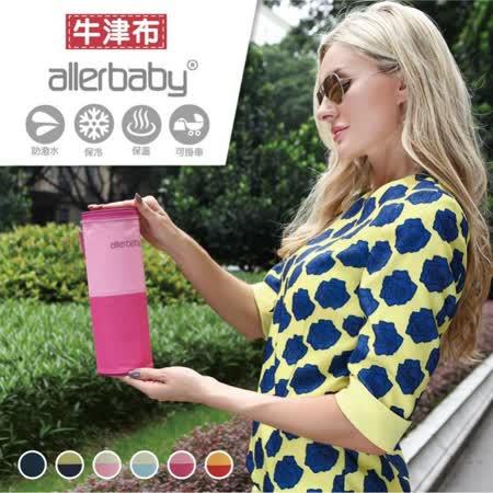 台灣總代理【EC0020】德國Allerbaby奶瓶(單入)保溫袋/母乳保鮮袋/可攜可掛式